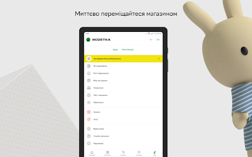 ROZETKA Online marketplace in Ukraine v5.14.0 screenshots 17