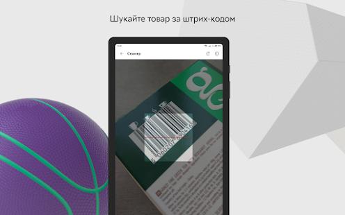 ROZETKA Online marketplace in Ukraine v5.14.0 screenshots 22