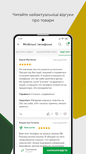 ROZETKA Online marketplace in Ukraine v5.14.0 screenshots 7