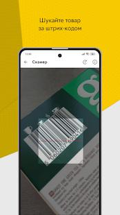 ROZETKA Online marketplace in Ukraine v5.14.0 screenshots 8
