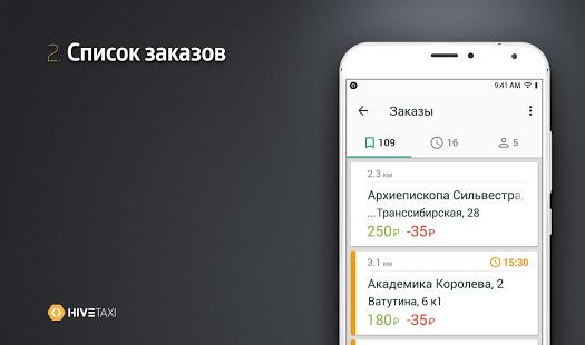 Region Driver v2.33.2 screenshots 2