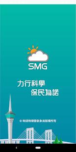 SMG v3.3.1 screenshots 1