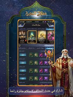 Saladin v2.0.294 screenshots 12