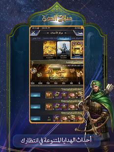 Saladin v2.0.294 screenshots 14
