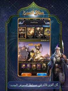 Saladin v2.0.294 screenshots 15