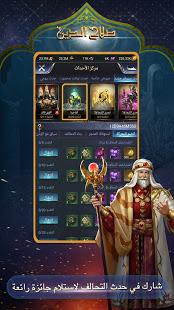 Saladin v2.0.294 screenshots 2