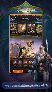 Saladin v2.0.294 screenshots 3
