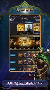 Saladin v2.0.294 screenshots 4