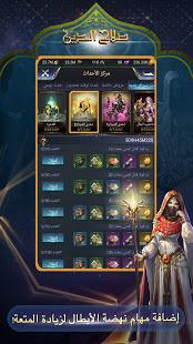 Saladin v2.0.294 screenshots 5