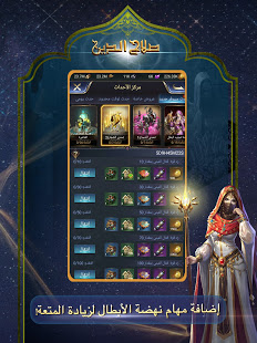 Saladin v2.0.294 screenshots 8