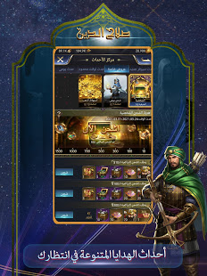 Saladin v2.0.294 screenshots 9