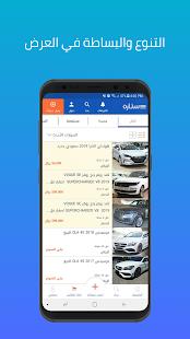 Syarah – Saudi Cars marketplace v1.10.9 screenshots 1