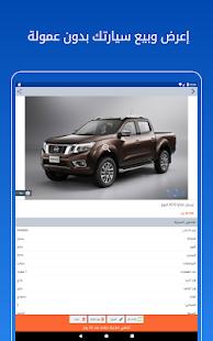 Syarah – Saudi Cars marketplace v1.10.9 screenshots 14