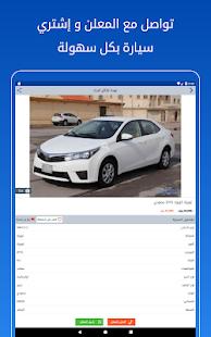 Syarah – Saudi Cars marketplace v1.10.9 screenshots 15