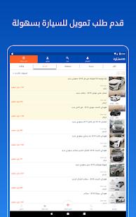 Syarah – Saudi Cars marketplace v1.10.9 screenshots 16