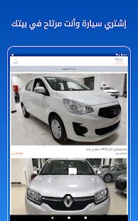 Syarah – Saudi Cars marketplace v1.10.9 screenshots 18