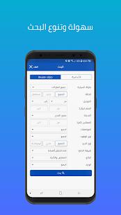 Syarah – Saudi Cars marketplace v1.10.9 screenshots 2