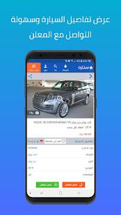 Syarah – Saudi Cars marketplace v1.10.9 screenshots 3