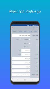 Syarah – Saudi Cars marketplace v1.10.9 screenshots 4