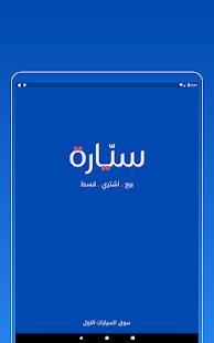 Syarah – Saudi Cars marketplace v1.10.9 screenshots 5