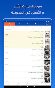 Syarah – Saudi Cars marketplace v1.10.9 screenshots 6