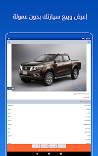 Syarah – Saudi Cars marketplace v1.10.9 screenshots 7