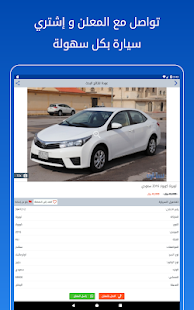 Syarah – Saudi Cars marketplace v1.10.9 screenshots 8