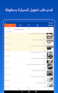 Syarah – Saudi Cars marketplace v1.10.9 screenshots 9