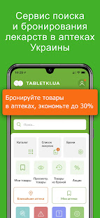Tabletki.ua v4.1.207GMS screenshots 1