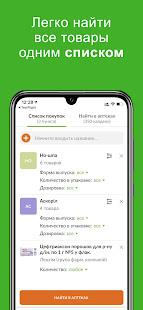 Tabletki.ua v4.1.207GMS screenshots 5