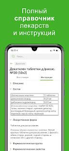 Tabletki.ua v4.1.207GMS screenshots 6