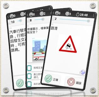 Taiwan driver license exam v2021.05 screenshots 2
