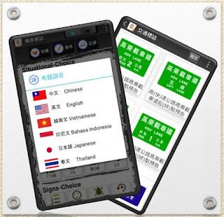 Taiwan driver license exam v2021.05 screenshots 4