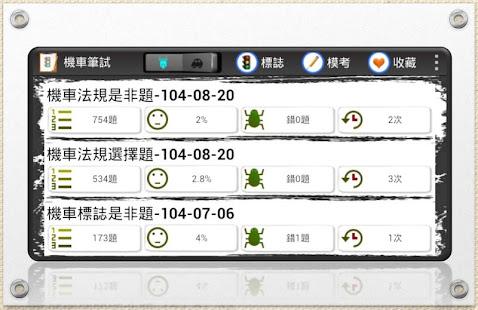 Taiwan driver license exam v2021.05 screenshots 5