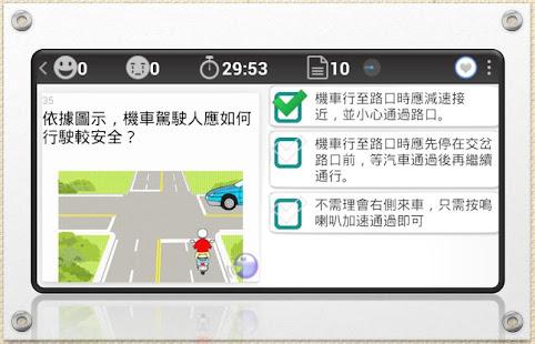 Taiwan driver license exam v2021.05 screenshots 6