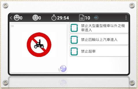 Taiwan driver license exam v2021.05 screenshots 7