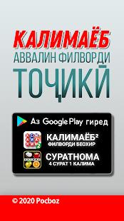 . Tajik Game. v1.32.9z screenshots 1