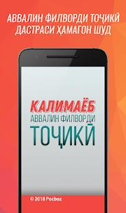 . Tajik Game. v1.32.9z screenshots 3