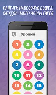 . Tajik Game. v1.32.9z screenshots 4