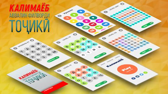 . Tajik Game. v1.32.9z screenshots 6