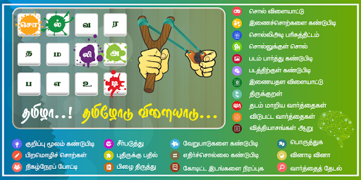 Tamil Word Game – – v6.3 screenshots 1