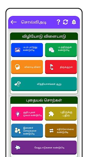 Tamil Word Game – – v6.3 screenshots 15