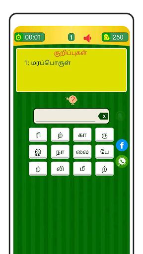 Tamil Word Game – – v6.3 screenshots 18