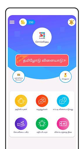 Tamil Word Game – – v6.3 screenshots 2