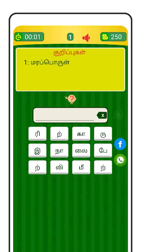 Tamil Word Game – – v6.3 screenshots 4
