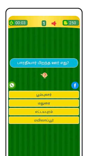 Tamil Word Game – – v6.3 screenshots 5