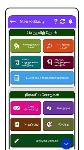Tamil Word Game – – v6.3 screenshots 9