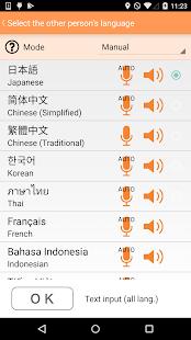 VoiceTraVoice Translator v8.6 screenshots 2