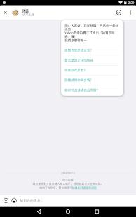 Yahoo – v8.0.0 screenshots 10