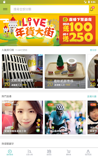 Yahoo – v8.0.0 screenshots 11